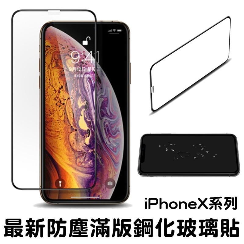 防塵 9h滿版玻璃保護貼 iphone11 x/xr/xs max 防刮 鋼化玻璃貼 玻璃膜 電鍍
