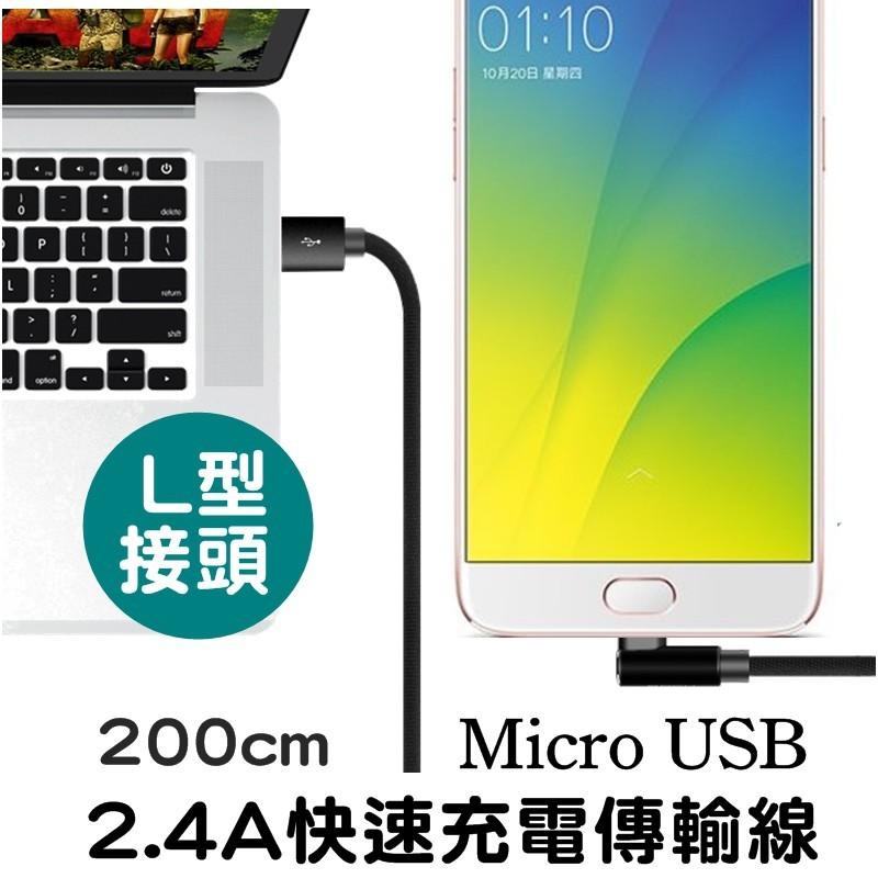 l型 2.4a 2米 雙面 micro usb 快速充電線 傳輸線 編織線 鋁合金接頭 快充線 閃充