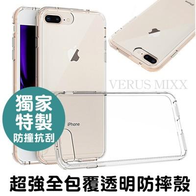 超強防摔殼 iphone11 6/6s/7/8 plus xr/xs max 雙料材質 透明背蓋 矽 (4折)