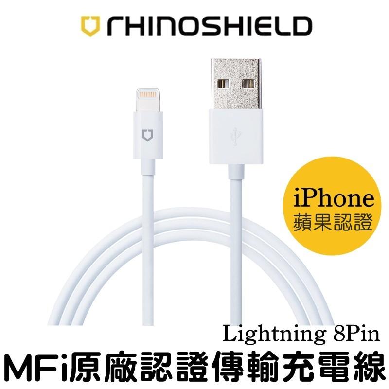犀牛盾 apple mfi 原廠認證充電線 傳輸線 iphone ipad 100cm