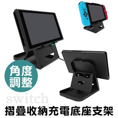 任天堂 ns nintendo switch 桌面支架 可調角度 方便攜帶 底座 支架 立架 充電孔 (5.5折)
