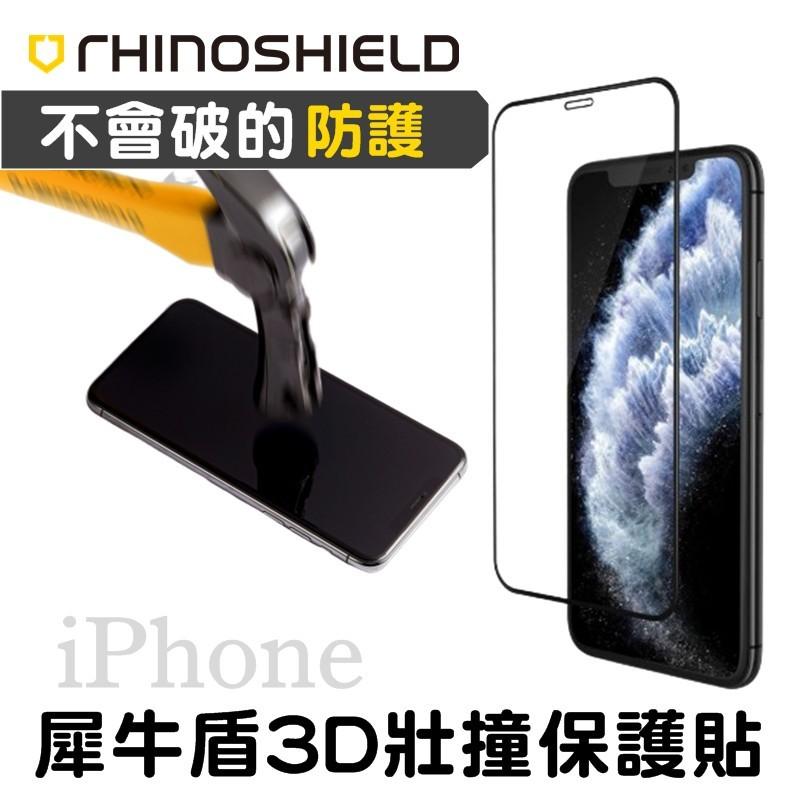 犀牛盾 3d 壯撞貼 耐衝擊手機滿版保護貼 iphone 11 se 8 plus pro max