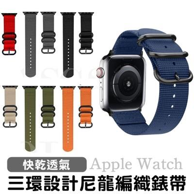 三環 不鏽鋼 尼龍透氣錶帶 蘋果 apple watch s4/s5 38/40/42/44mm 替 (4.5折)