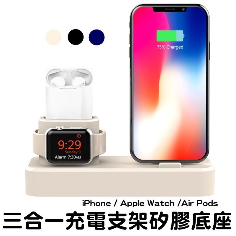 3合1充電支架矽膠底座 apple watch iphone airpods