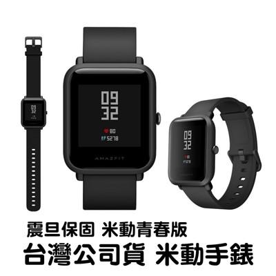 小米 米動手錶 台灣公司貨 青春版 amazfit 智慧手錶 華米手錶 小米運動 原廠保固