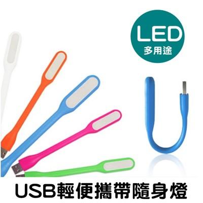 USB led燈 小夜燈 可彎曲 隨身燈 手電筒 夜間照明 隨插隨用 行動電源 筆電 (9.9折)