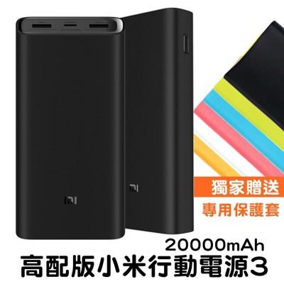 小米行動電源 高配版 20000mah 雙向45w 快充 switch macbook 送保護套 大 (3.5折)