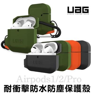 uag airpods pro 1/2代 耐衝擊防水防塵保護殼 軍規防摔殼 防摔落測試 保護套 頂級 (3.9折)