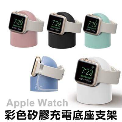 apple watch s3 s4 s5 40mm 44mm 充電底座 充電座 手錶固定座 手錶台 (4.5折)