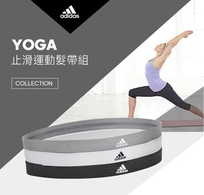 Adidas 止滑運動髮帶組(沉穩黑/簡潔白/內斂灰) (7.1折)