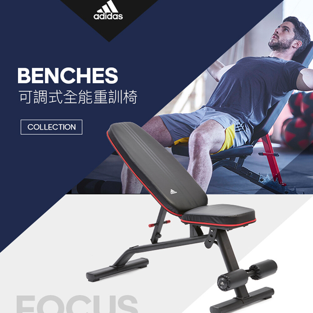 adidas 可調式全能重訓椅