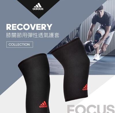 Adidas Recovery 膝關節用彈性透氣護套 (7.8折)