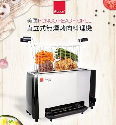 美國Ronco Ready Grill 直立式無煙烤肉料理機 (3折)