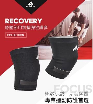 Adidas Recovery 膝關節用氣墊彈性護套 (9折)
