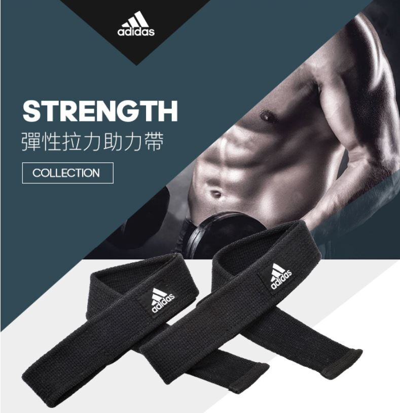 adidas strength 彈性拉力助力帶