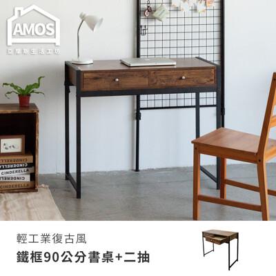 【Amos】台灣製輕工業復古風鐵框96公分書桌+兩抽