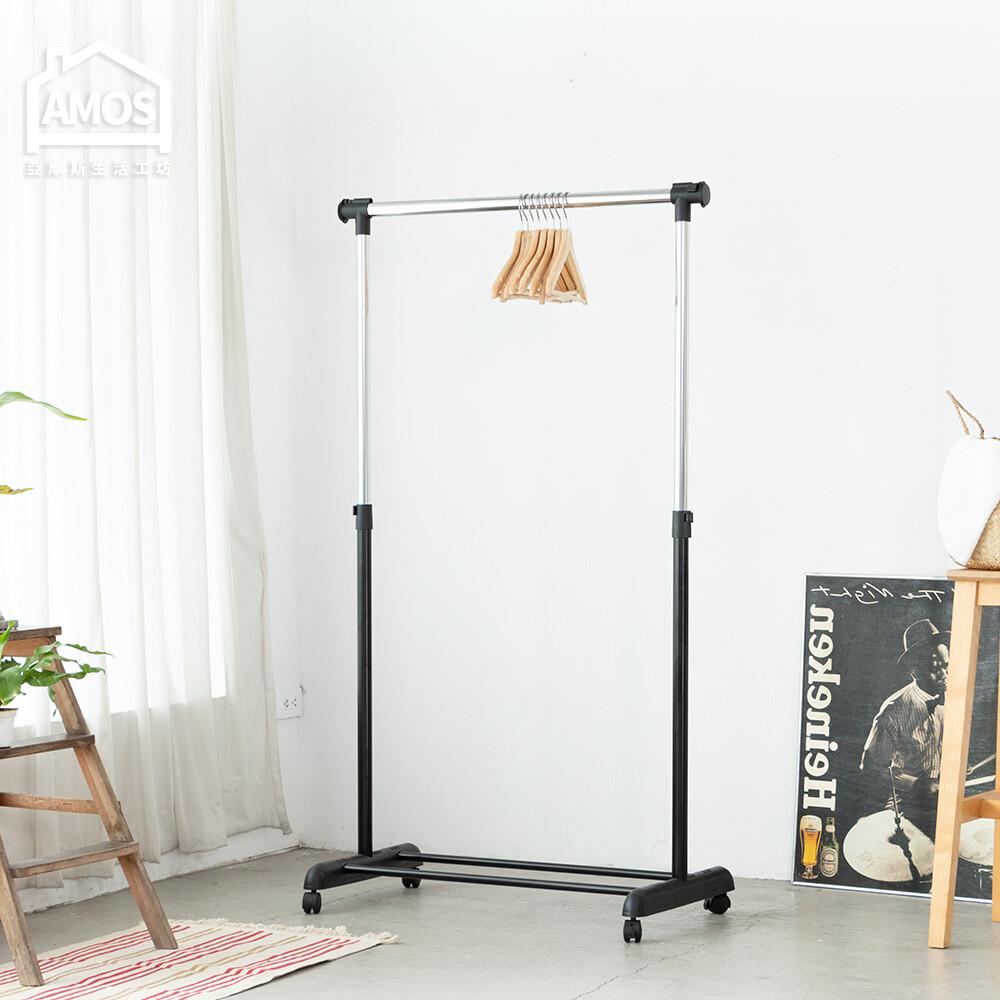 amos日系簡約單桿伸縮吊衣架/曬衣架