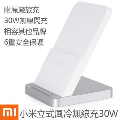 小米立式無線充電器30W 智能快充 高速閃電充 手機 通用 Qi協議 附30W旅充組 現貨+發票 (4.7折)