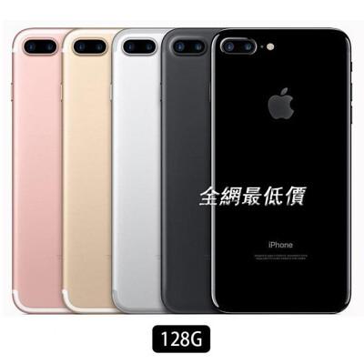 福利品 Apple iPhone7 plus 128G i7+ 雙相機 5.5吋 現貨+發票 (7.7折)