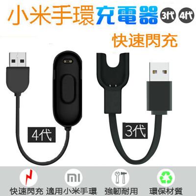 小米手環4/3充電線 小米手環3充電線/充電器 小米手環4 NFC版充電線/充電器 現貨+發票 (2.5折)