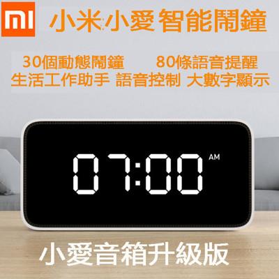 小米小愛智能鬧鐘 小愛音箱升級版 能聽會說AI智慧型鬧鐘 大螢幕顯示 小愛同學藍牙音箱 遙控控制家 (5.2折)
