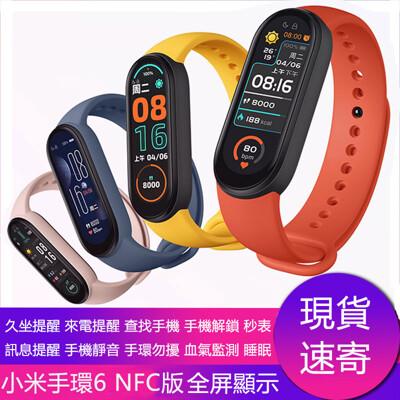 現貨 小米手環6 NFC版 智慧手錶 智慧手環 心率監測 睡眠監測 運動監測 (4.8折)