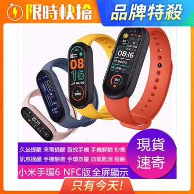 現貨 小米手環6 NFC版 智慧手錶 智慧手環 心率監測 睡眠監測 運動監測 (5折)
