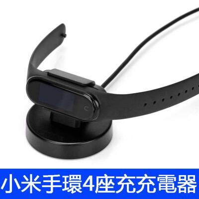 小米手環4座充充電器 小米手環4免拆充電線 小米手環4 NFC版免拆錶帶充電線 夾式充電線 不用拆錶 (4.9折)
