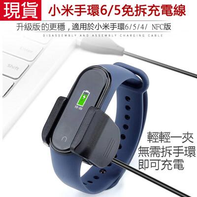 小米手環6免拆充電器 小米手環5免拆充電線 小米手環4 NFC版免拆錶帶充電線 夾式充電線 不用拆錶 (3.3折)