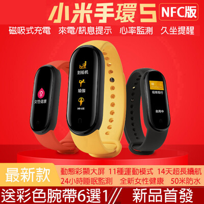 小米智慧手環5 NFC版送錶帶 彩色大屏小米手環5 動態錶盤 防水 心率監測 女性健康 多種運動模式 (3.7折)