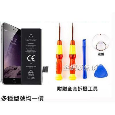 附原廠背膠 原裝電池一年保固 全新0循環Apple iPhone7 i8 plus i6 6s pl (5.4折)