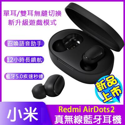 小米藍牙耳機Airdots2 5.0版 米家Redmi雙耳通話耳機 自動連接真無線藍牙耳機 (3.3折)
