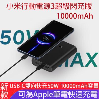 小米行動電源3超級閃充版10000mAh USB-C雙向快充 50W可充筆電mac 現貨+發票 (4.6折)