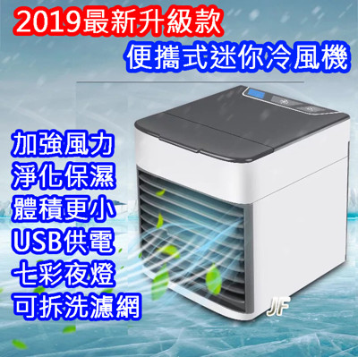 【AIR COOLER】2019最新款移動式冷氣機 冷風機 USB迷你風扇 水冷扇 空調風扇 (4.4折)
