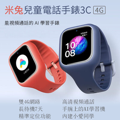 小米米兔兒童電話手錶3C 4G版 兒童手錶 智慧手錶 視訊通話 小愛同學 防水 GPS定位 現貨 (5折)