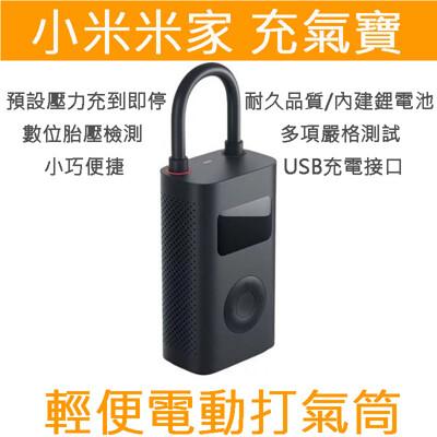 小米米家充氣寶 免插電 隨身打氣機 數字胎壓檢測 鋰電池 汽車充氣 打氣機 充氣機 打氣筒 打胎機 (5.5折)