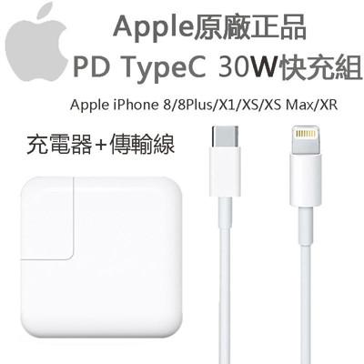apple 蘋果原廠30w快充組 pd快充 30w充電器+usb-c to lightning傳輸線 (0.4折)