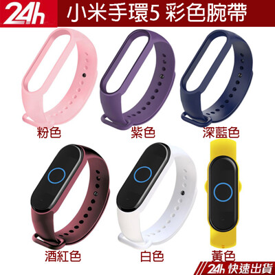 小米手環5錶帶 替換腕帶 手環帶腕帶 TPU矽膠材質 防水材質 小米腕帶5 小米手環五代手環替換錶帶 (1.9折)