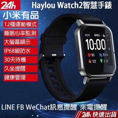 小米有品Haylou Smart Watch2智慧手錶 LS02手錶 智慧手環 心率監測 睡眠監測 (3.7折)