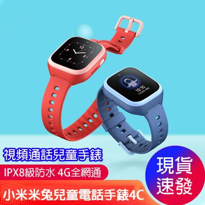 小米米兔兒童電話手錶4C 4G版 米兔手錶 兒童定位手錶 兒童學習智慧手錶 觸控式螢幕 智能電話 視 (6折)