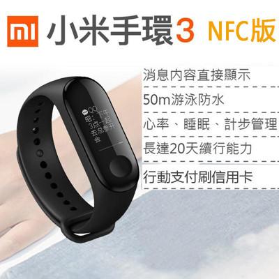 小米手環3 NFC版 台灣可用 小米手環三代 智慧手錶 防水測心率運動 原廠正品繁體中文介面 (5.9折)
