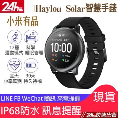 小米有品Haylou Solar智慧手錶 心率監測 睡眠監測 運動監測 防水訊息提醒 智慧手環 (4.5折)