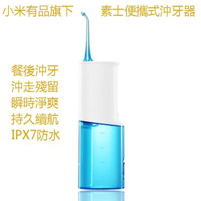 現貨+發票 小米素士便攜式沖牙機 充電式 電動 沖牙器 洗牙器 保護牙齒 清潔牙齒 大容量230ML (4折)