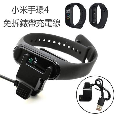 小米手環4免拆充電線 小米手環4 NFC版免拆錶帶充電線 夾式充電線 不用拆錶帶 (1.5折)