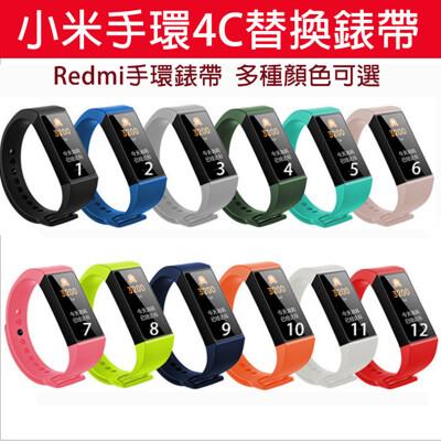 小米手環4C錶帶 Redmi手環替換腕帶 手環帶腕帶 TPU矽膠材質 防水材質 手錶替換錶帶 (3.5折)