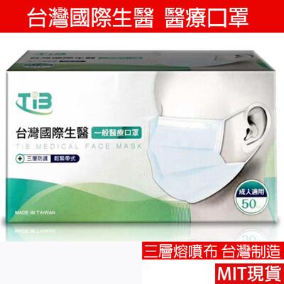 MIT台灣製造 生醫三層熔噴布醫療口罩 1盒50入加厚醫用兒童口罩 一次性防護口罩 防飛沫 兒童口罩