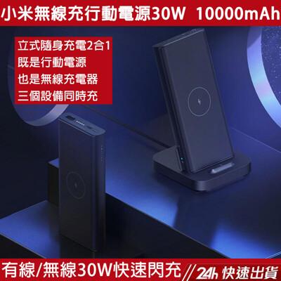 小米無線充行動電源立式30W 10000mAh大容量 USB-C雙向快充行動電源+無線充電器二合一 (5.1折)