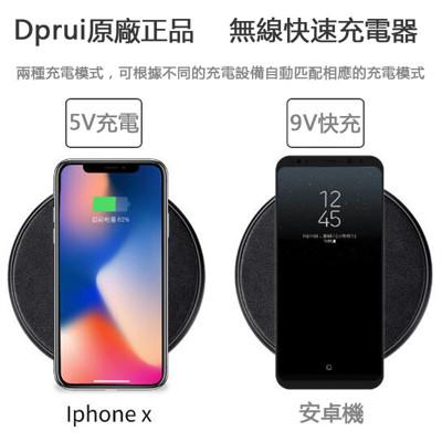 Dprui原廠正品 DW2無線充電器 10W無線快充 閃充 iPhone X 三星 HTC 快速充電 (6.1折)