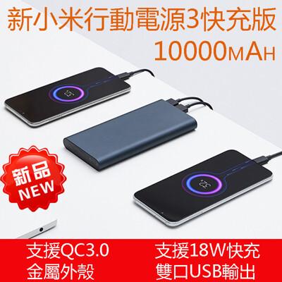 新小米行動電源3 10000mAh快充版 18W快速充放電 QC3.0快速充電 (3.3折)