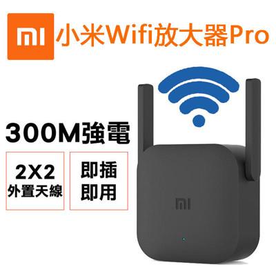 小米WiFi放大器Pro 台灣可用 訊號 信號 增強 路由器 中繼 2天線 極速配對 300Mbps (5.8折)
